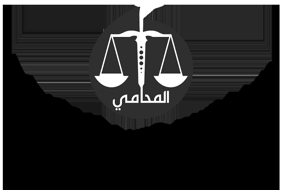 محامي حسين شريف شرهان للمحاماه و الاستشارات القانونية