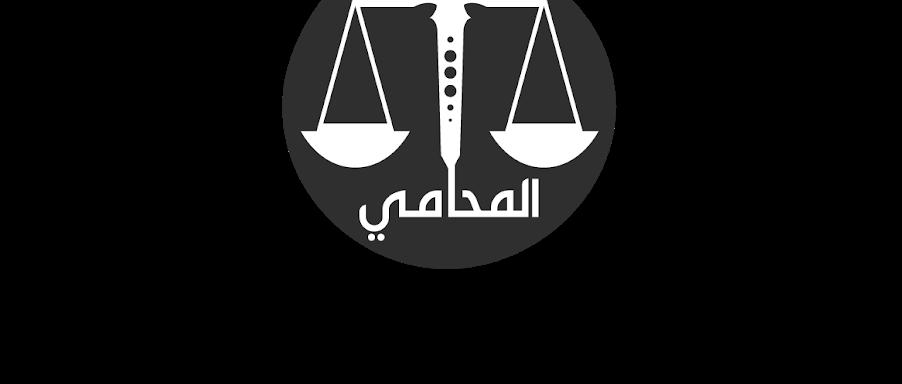 محامي الكويت حسين شريف الشرهان