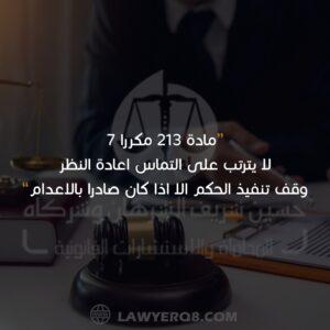 مادة 213 مكررا 7