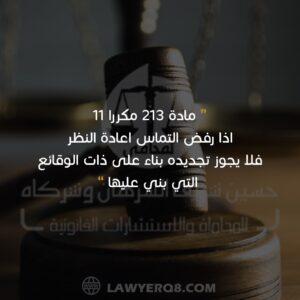 مادة 213 مكررا 11