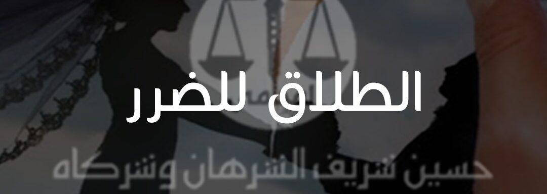طلاق الضرر في الكويت