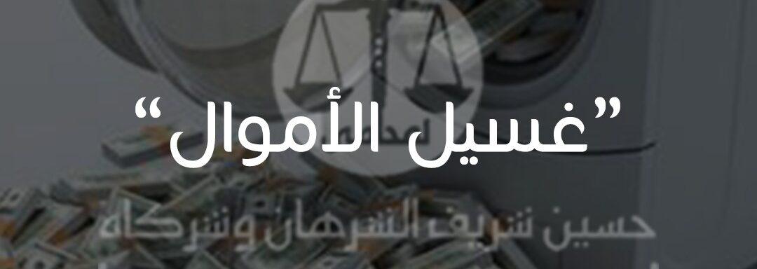 غسيل الاموال وتمويل الإرهاب ودور التشريع الكويتي