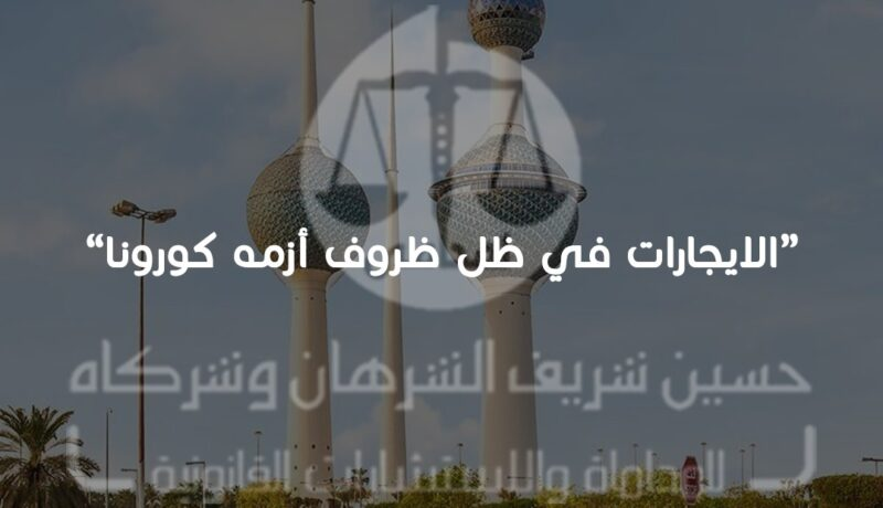 الايجارات في ظل ظروف أزمه كورونا في الكويت