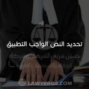 استشارات قانونية الكويت