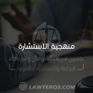 منهجية الاستشارة القانونية