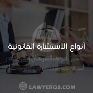انواع الاستشارة القانونية