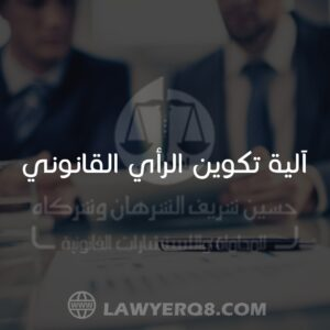 آلية تكوين الراي القانوني