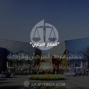 العقار التجاري الكويت
