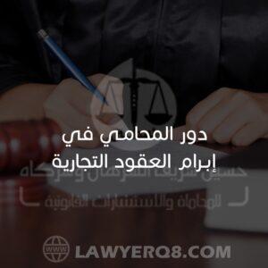 دور المحامي في ابرام العقود التجارية