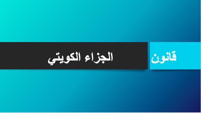 قانون الجزاء الكويتي