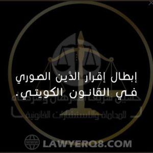 اقرار الدين في القانون الكويتي