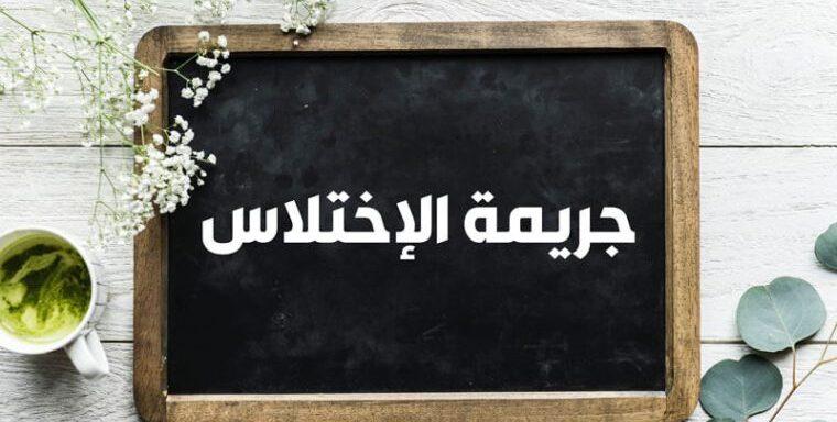 اركان جريمة الاختلاس في القانون الكويتي
