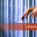 الحبس الاحتياطي في القانون الكويتي