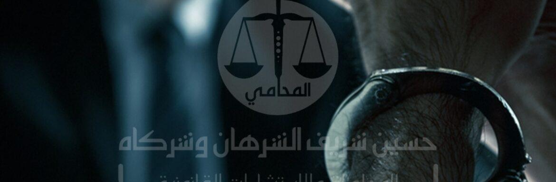 عقوبة النصب والاحتيال في القانون الكويتي
