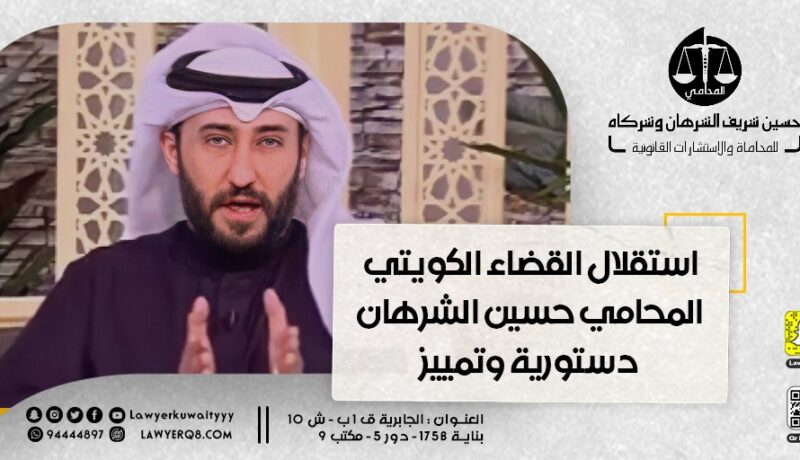 استقلال القضاء في الكويت