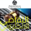 التقاضي الالكتروني في الكويت