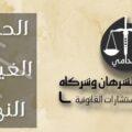 متى يصبح الحكم الغيابى نهائى فى القانون الكويتى