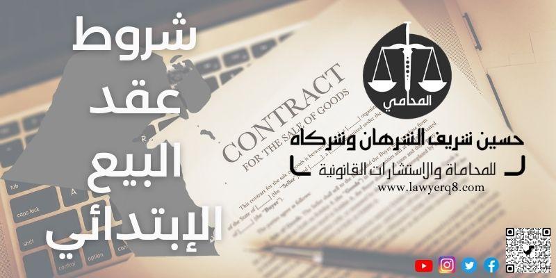 شروط عقد البيع الإبتدائي في الكويت