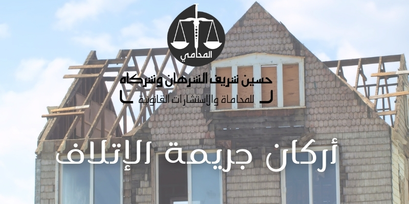 أركان جريمة الإتلاف في الكويت