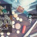 أنواع المخدرات وتعريفها القانوني في الكويت