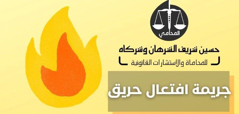 جريمة افتعال حريق في الكويت