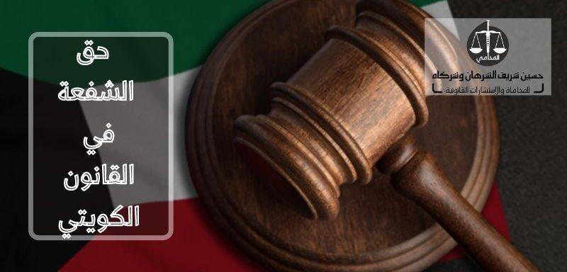 حق الشفعة في القانون الكويتي