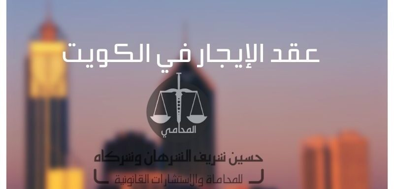 عقد الإيجار في الكويت