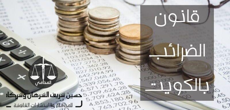 قانون الضرائب بالكويت