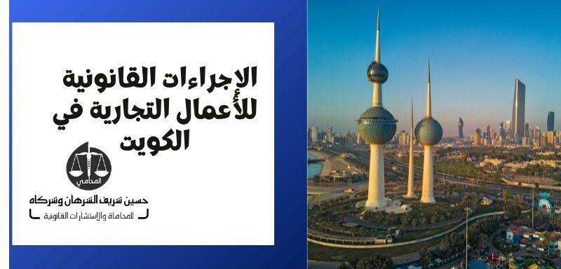 الإجراءات القانونية اللازمة للأعمال التجارية في الكويت