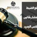 رفع الضبط والإحضار بقانون الإفلاس الجديد