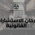 أركان الاستشارات القانونية في الكويت