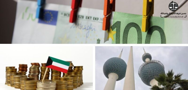 قانون غسيل الأموال الكويتي