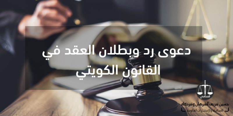 دعوى رد وبطلان العقد في القانون الكويتي