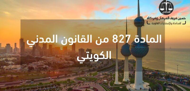 المادة 827 من القانون المدني الكويتي