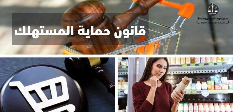 قانون حماية المستهلك