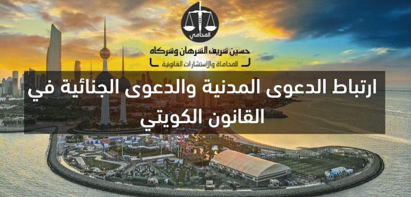 ارتباط الدعوى المدنية والدعوى الجنائية في القانون الكويتي