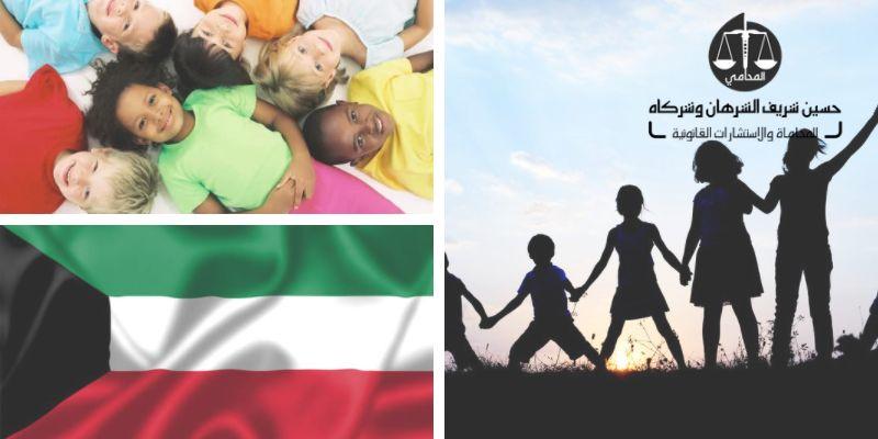 قانون الطفل الكويتي