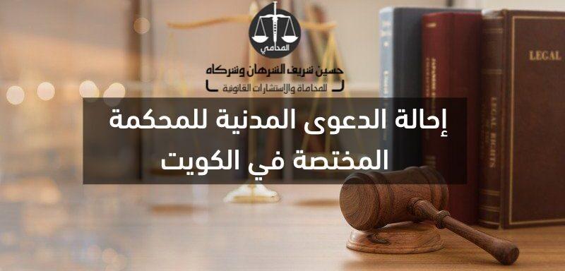 إحالة الدعوى المدنية للمحكمة المختصة في الكويت
