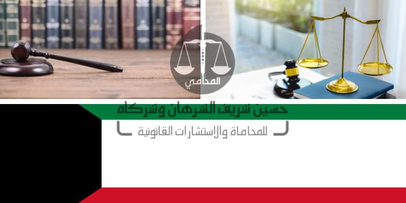 قانون الإجراءات الجزائية في الكويت