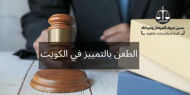 الطعن بالتمييز في الكويت